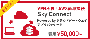Sky Connect powered by Cloud Gateway Application Package