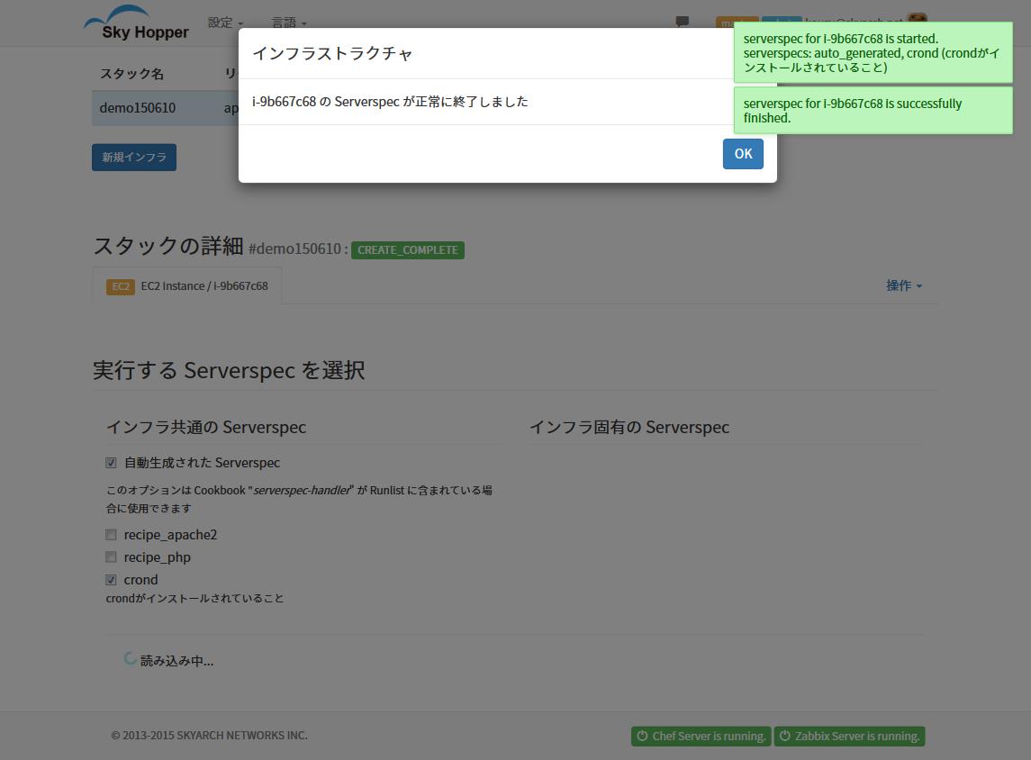 04.ExecuteServerSpec