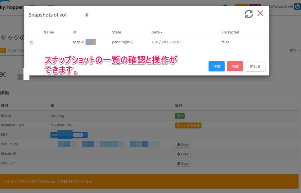 SKyHopper201509-EBS-snapshot2