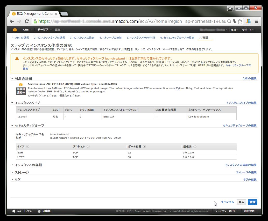 SkyHopper_v190_EC2_ManagementConsole_2015-12-9_9-56-38_No-00