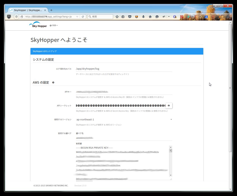 SkyHopper_v190_MozillaFirefox_2015-12-9_11-12-20_No-00
