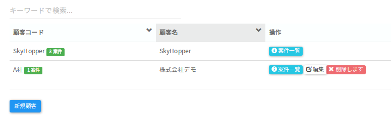 SkyHopper_2016-3-8_15-20-33_the_number_of_project