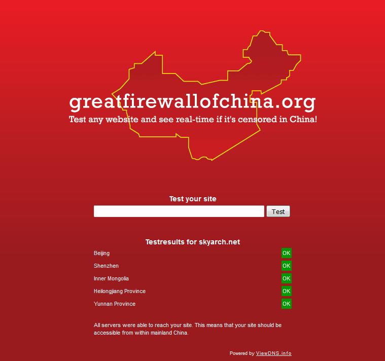 【金盾】Great Firewallに弾かれてる?