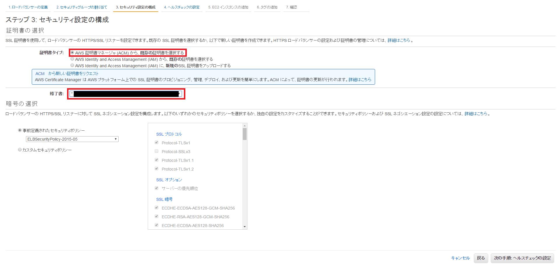 Awsssl aws certificate manager elbhttpsssl xflitez Gallery