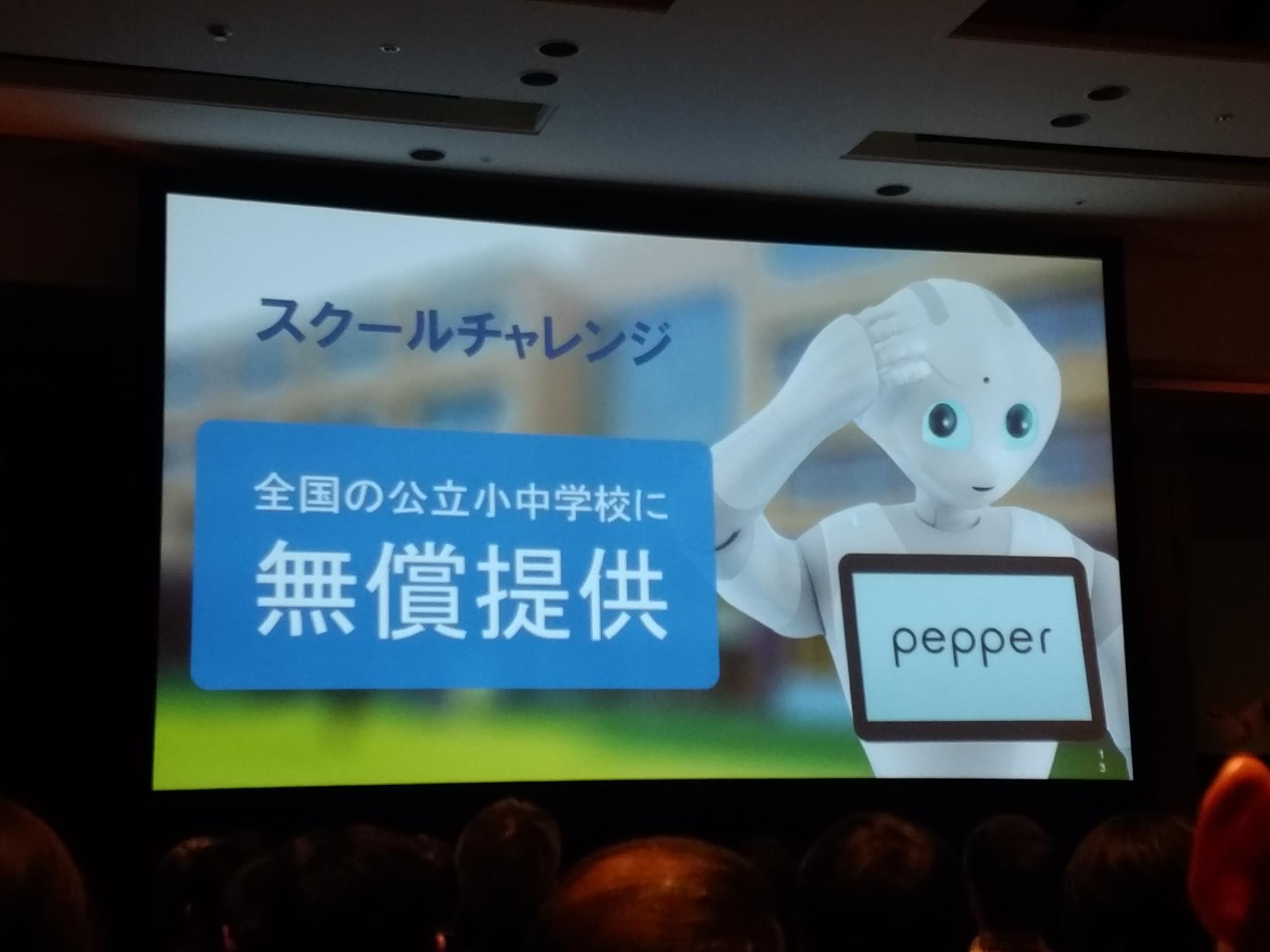 Pepperくんのスクールチャレンジ