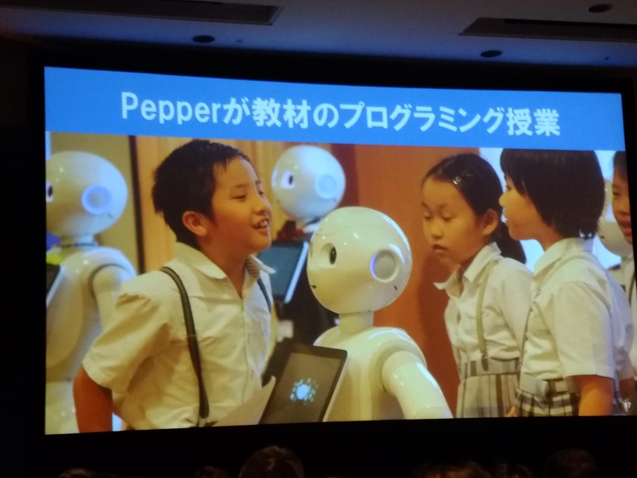 Pepperくんが公立小中学校にやってくる