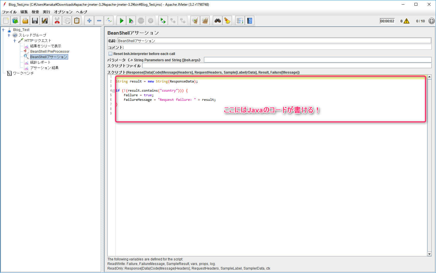 BeanShellアサーションのコード