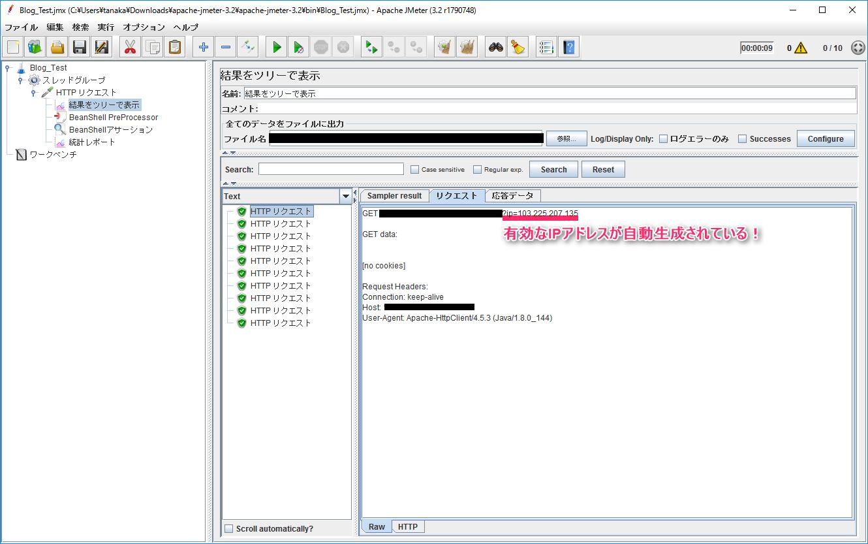 BeanShell PreProcessorの結果