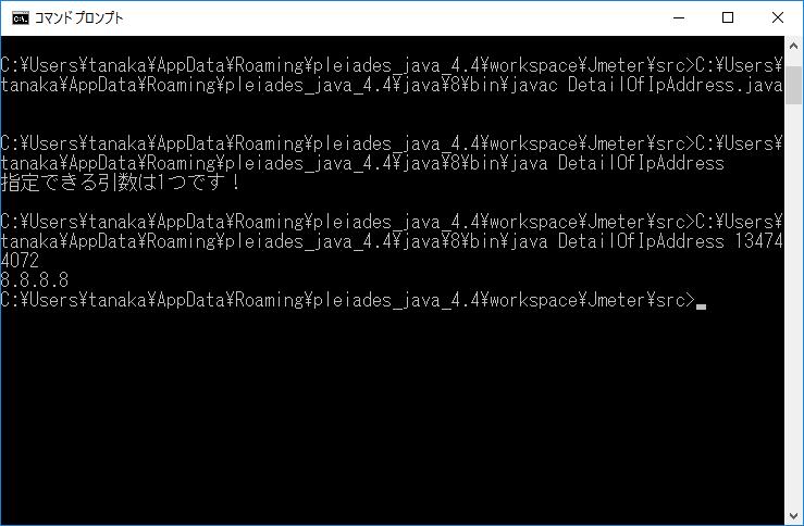 Javaプログラムのスクリーンショット