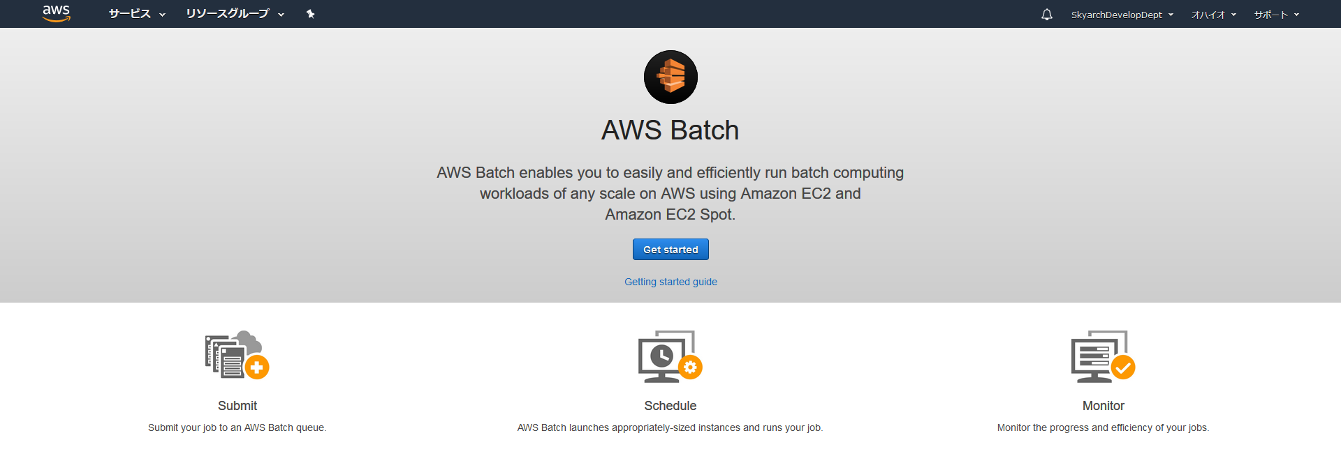 AWS Batchを始める