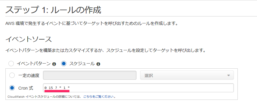 CloudWatch Event設定4