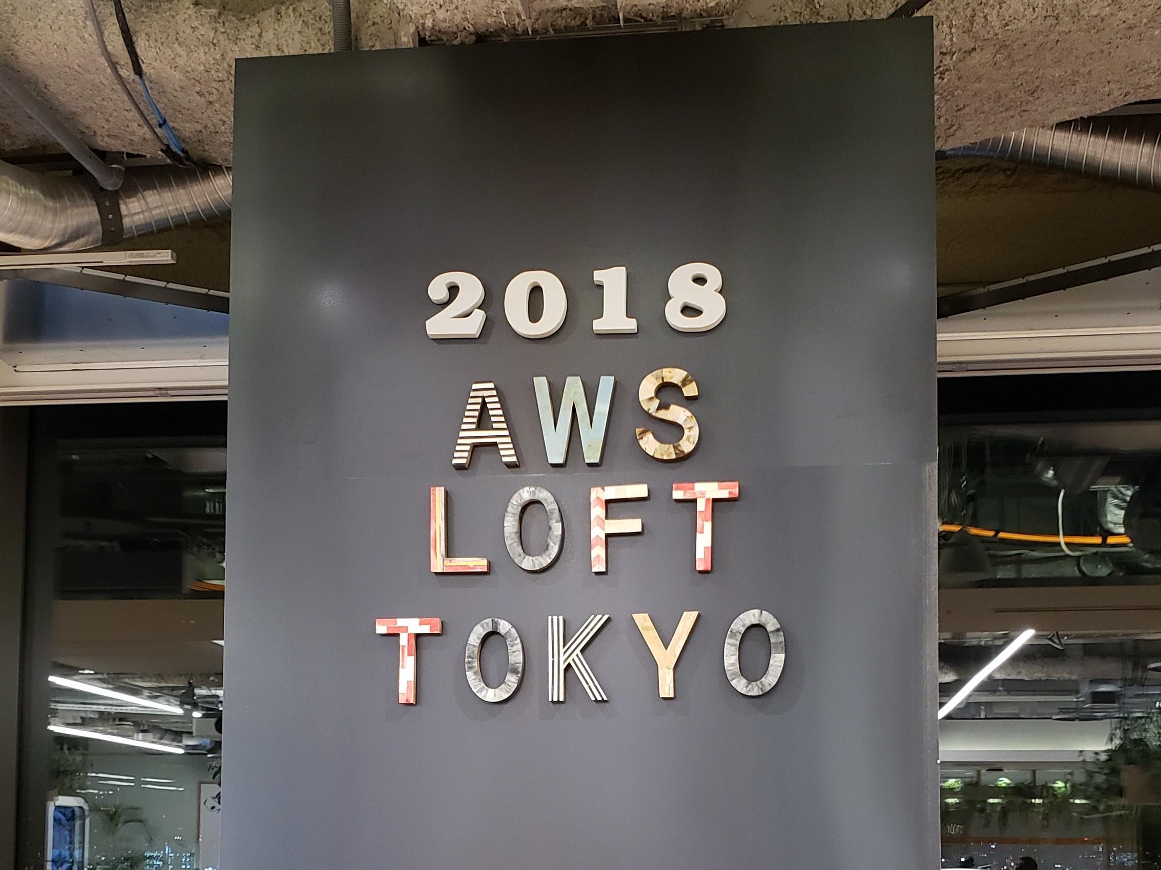 AWS Loft Tokyoに行ってきた!