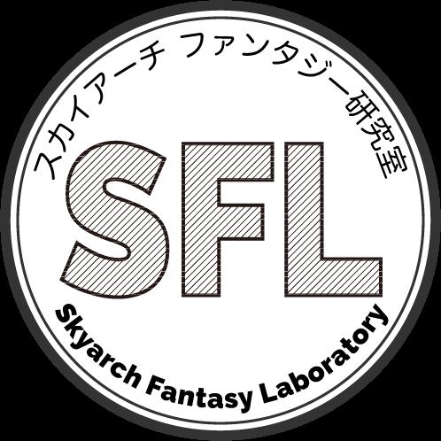スカイアーチ ファンタジー研究室