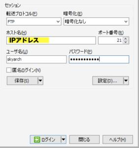 WinSCPでFTP