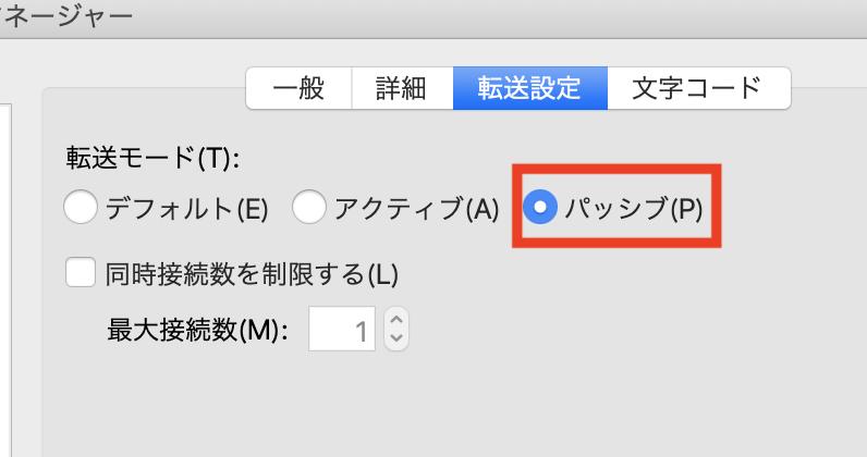 FileZillaでパッシブモード