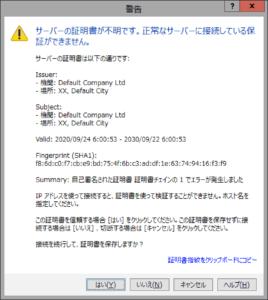 WinSCPで証明書警告
