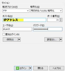 WinSCPでFTPS