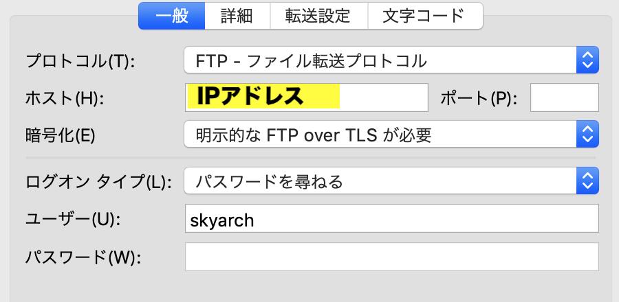 FileZillaでFTPS