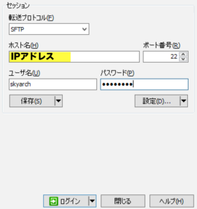 WinSCPでSFTP