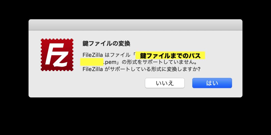 FileZillaで鍵認証①