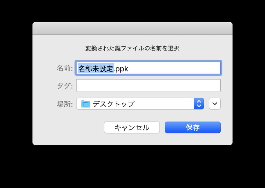 FileZillaで鍵認証③