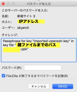 鍵認証時パスワード入力