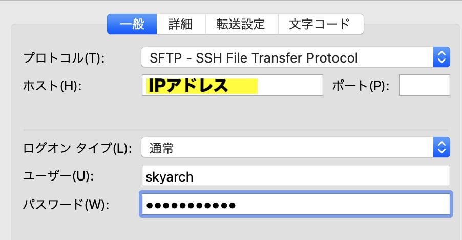 FileZillaとSFTP
