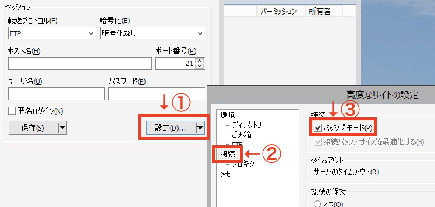 WinSCPでパッシブモード