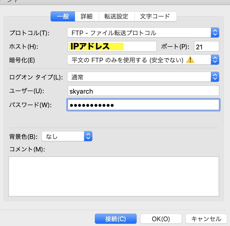 FileZillaでFTP