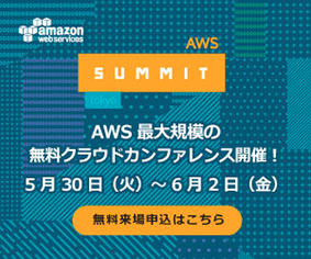 AWS SUMMIT 2017
