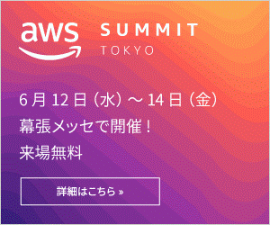 AWS Cloud Summit2019