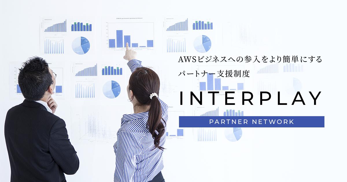 AWSを活用したビジネス展開をする企業を対象に支援プログラム「InterPlay」を開始